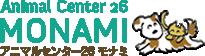 アニマルセンター26 モナミはアニマルカイロを行う動物病院